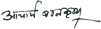 acharya_balkrishna_signatur
