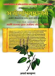 Book Ajeernamrit-Manjari-Hindi