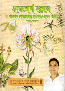Book Ashtavarga-Rahasya---Hindi
