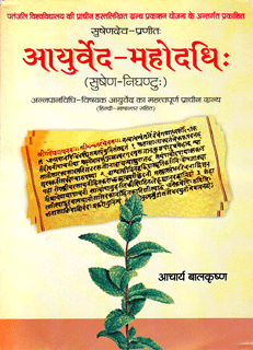 Book Ayurveda-Mahodadhi--Hindi