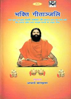 Book Bhakti-Geetanjali---Hindi