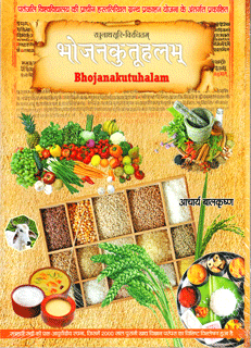 Book Bhojanakutuhalam---Hindi