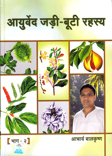 Book Jadi-Buti-Rahasya---Hindi-Book-Vol-2