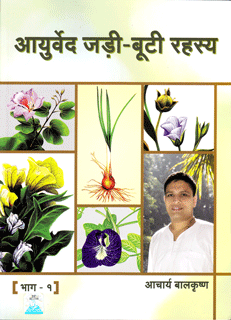 Book Jadi-Buti-Rahasya---Hindi-Book-Vol-3