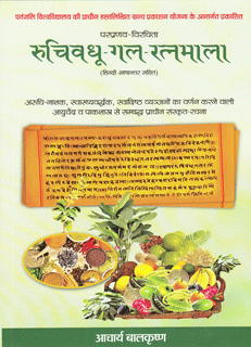 Book Ruchivadhu-Gal-Ratnamala---Hindi