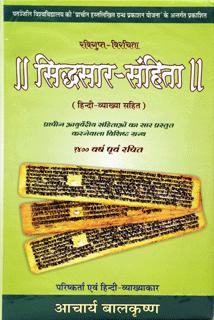 Book Sidhsar Samhita