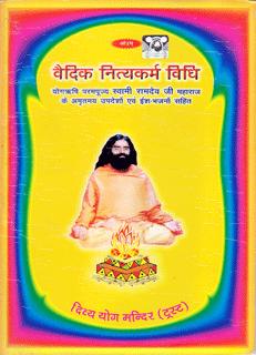 Book Vedic-Nitya-Karm-Vidhi---Hindi