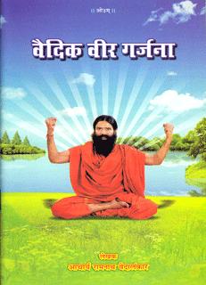 Book Vedic-Veer-Garjana-Hindi