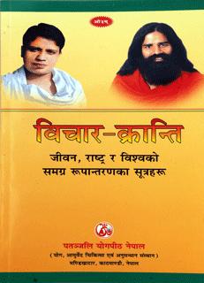 Book Vichar Kranti