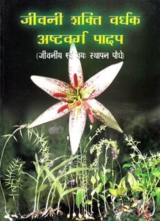 Book Vitality-Strengthening-Astavarga-Plants---Hindi