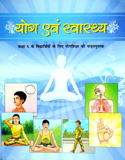 Book Yog Evam Swasthya