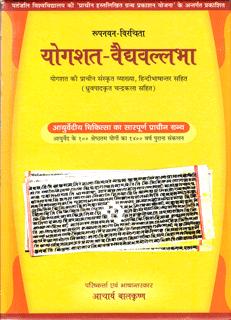 Book Yogastham---Vaidhvallabha---Hindi