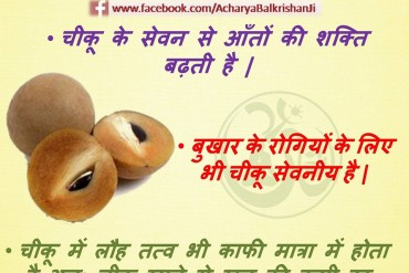 Chiku Fruit for Good Health