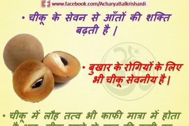 Chiku Fruit for Good Health