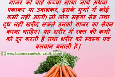 Benifites of carrot