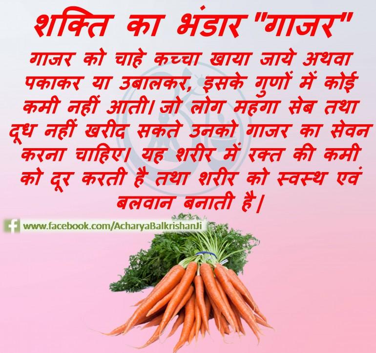 Aushadh darshan in hindi