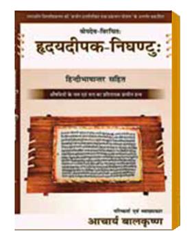 Hridaydeepak-Nighantu