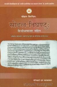Sodhal-Nighantu